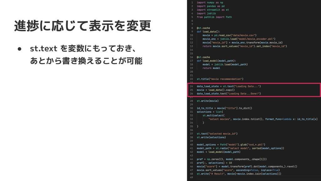進捗に応じて表示を変更 ● st.text を変数にもっておき、 あとから書き換えることが可能...
