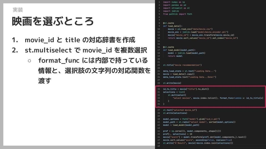 映画を選ぶところ 1. movie_id と title の対応辞書を作成 2. st.mul...