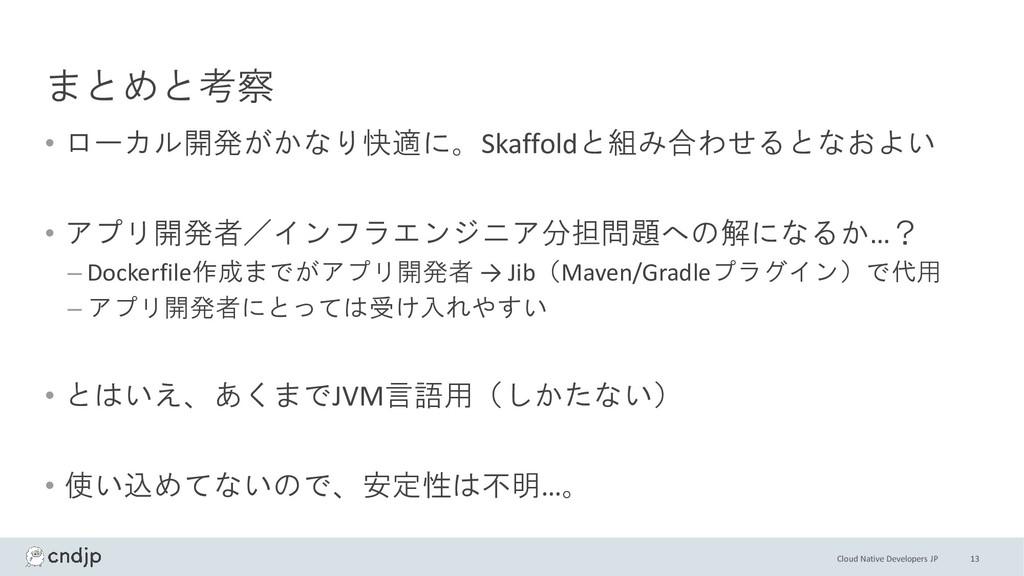 Cloud Native Developers JP まとめと考察 • ローカル開発がかなり快...