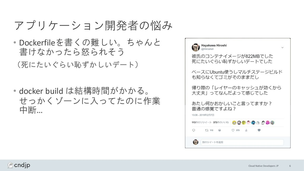 Cloud Native Developers JP アプリケーション開発者の悩み • Doc...