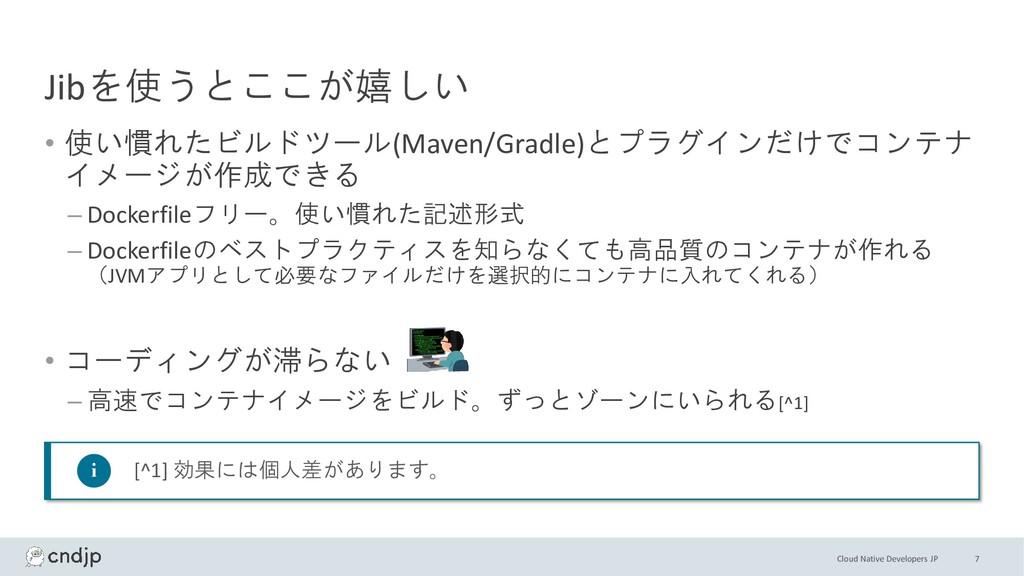Cloud Native Developers JP Jibを使うとここが嬉しい • 使い慣れ...