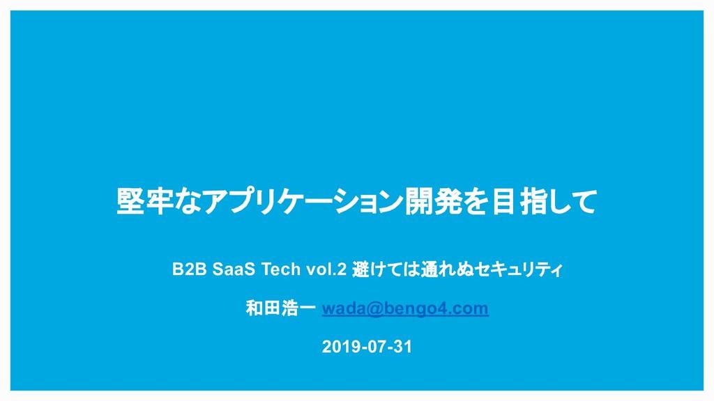 堅牢なアプリケーション開発を目指して B2B SaaS Tech vol.2 避けては通れぬセ...