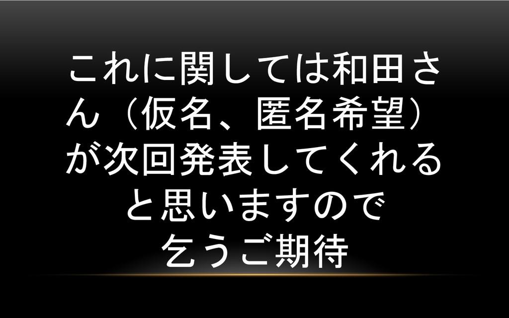 これに関しては和田さ ん(仮名、匿名希望) が次回発表してくれる と思いますので 乞うご期待...