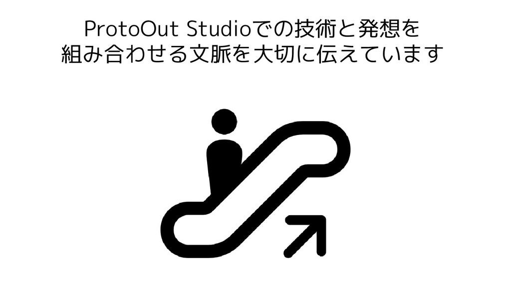 ProtoOut Studioでの技術と発想を 組み合わせる文脈を大切に伝えています