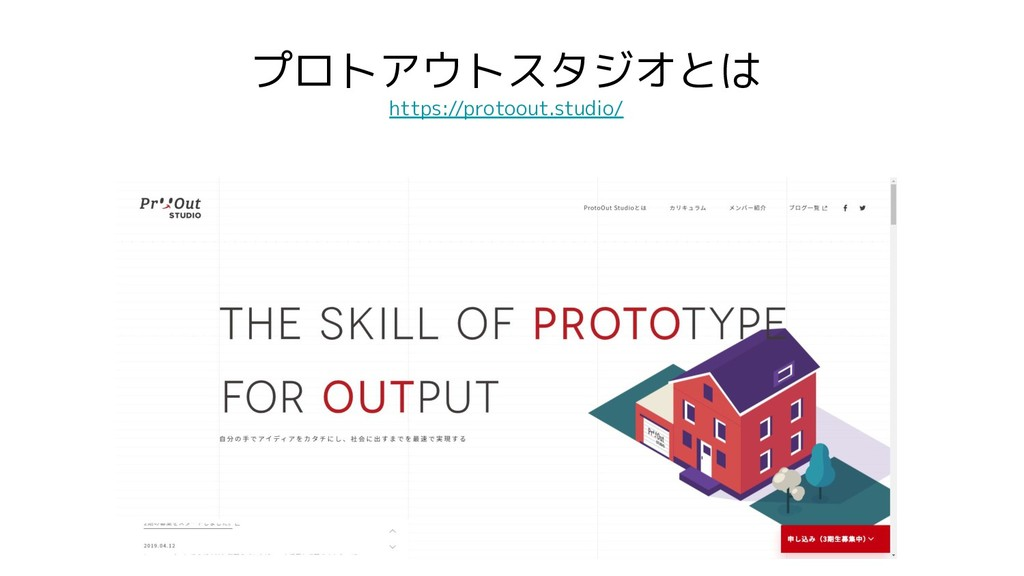 プロトアウトスタジオとは https://protoout.studio/