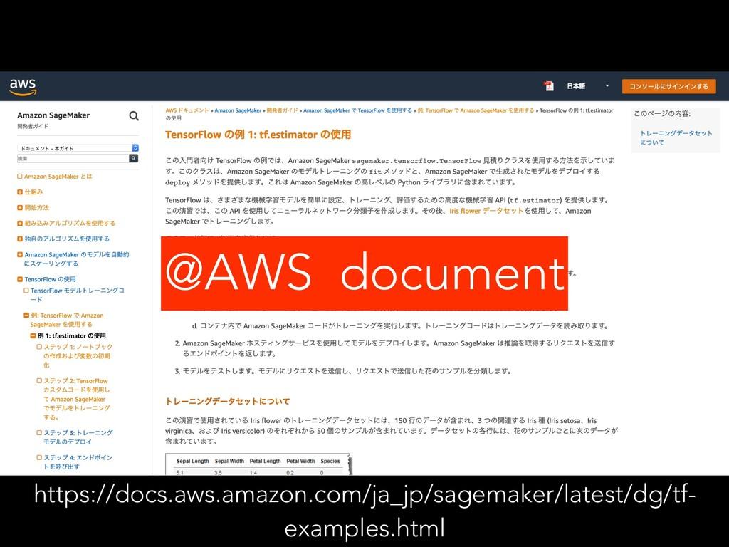 @AWS document https://docs.aws.amazon.com/ja_jp...