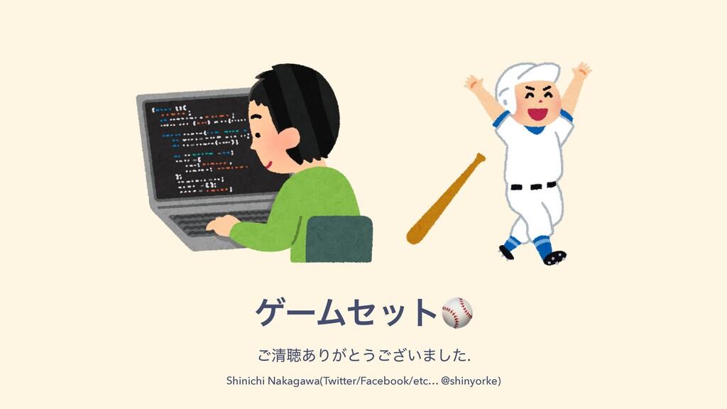 ήʔϜηοτ⚾ ͝ਗ਼ௌ͋Γ͕ͱ͏͍͟͝·ͨ͠.   Shinichi Nakagawa(Twi...