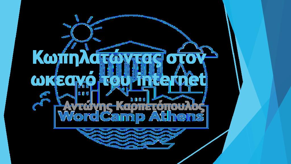 Κωπηλατώντας στον ωκεανό του internet Αντώνης Κ...