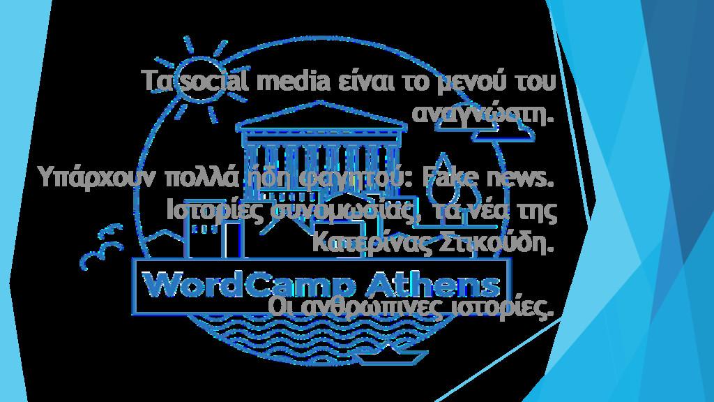 Τα social media είναι το μενού του αναγνώστη. Υ...