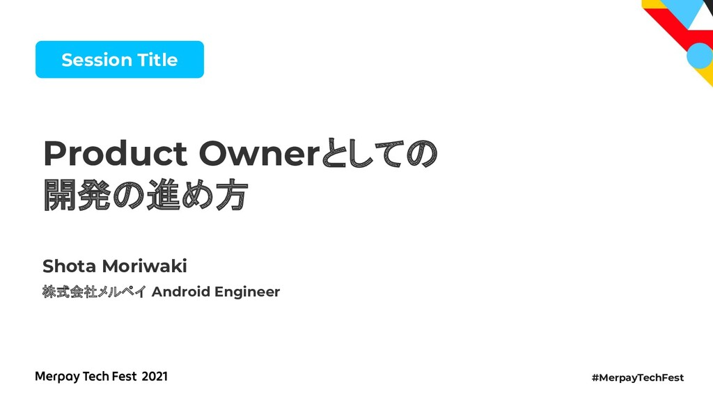 #MerpayTechFest Session Title Product Ownerとして ...