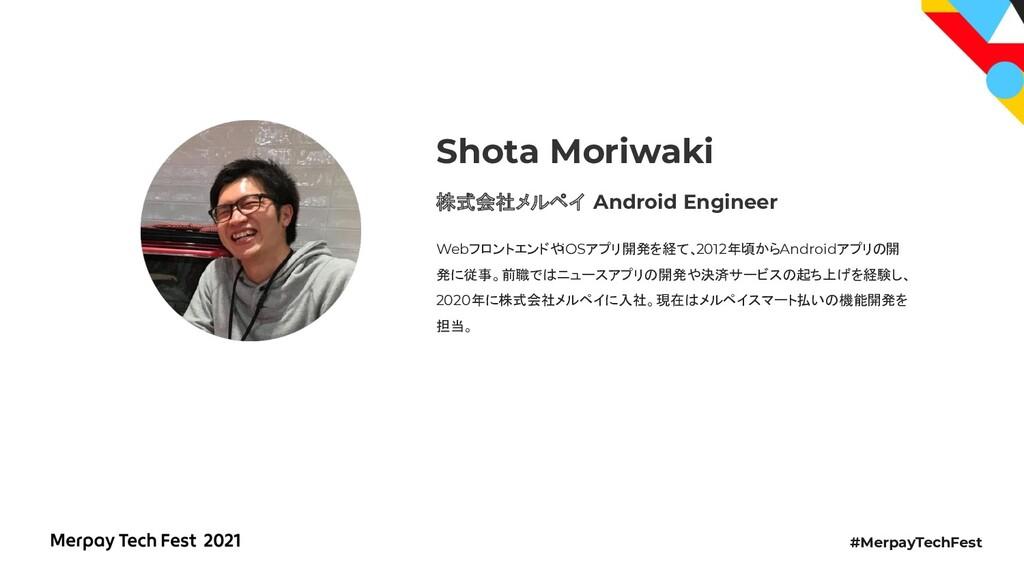 #MerpayTechFest 株式会社メルペイ Android Engineer Shota...