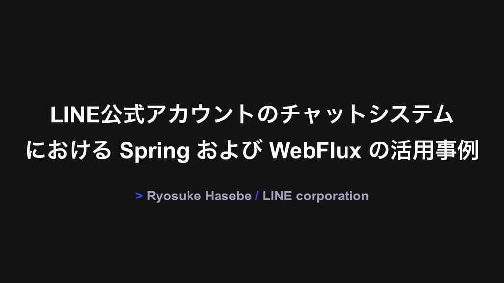 LINEެࣜΞΧϯτͷνϟοτγεςϜ ʹ͓͚Δ Spring ͓Αͼ WebFlux ͷ...