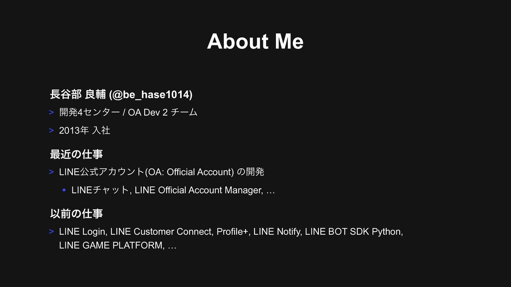 About Me > LINEެࣜΞΧϯτ(OA: Official Account) ͷ։...