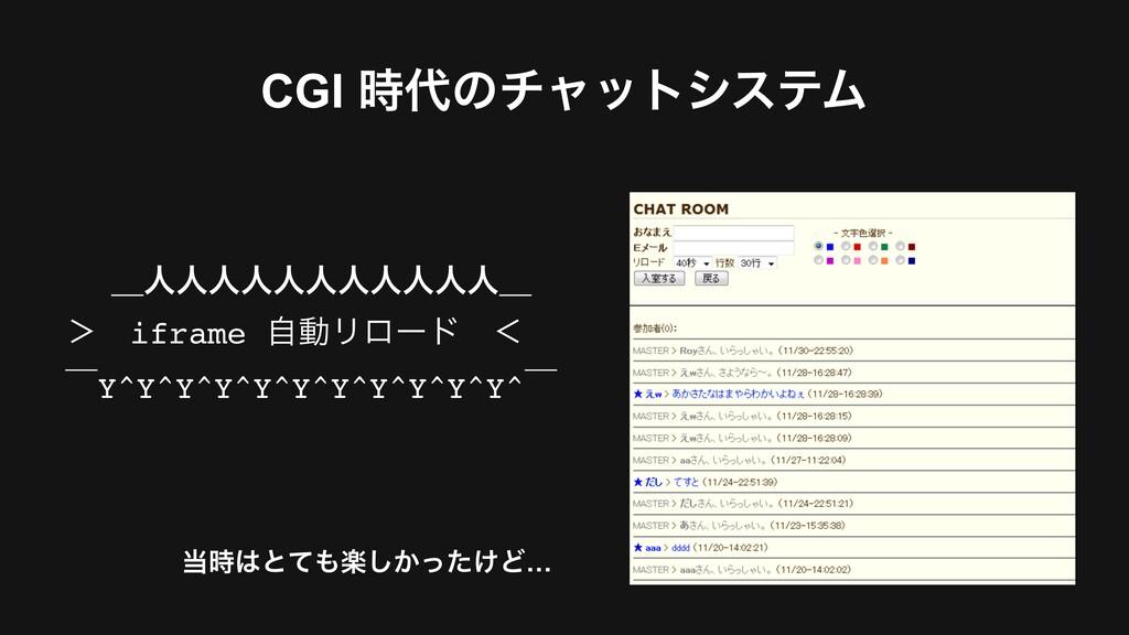 CGI ͷνϟοτγεςϜ ʊਓਓਓਓਓਓਓਓਓਓਓʊ 'ɹiframe ࣗಈϦϩʔυɹʻ...
