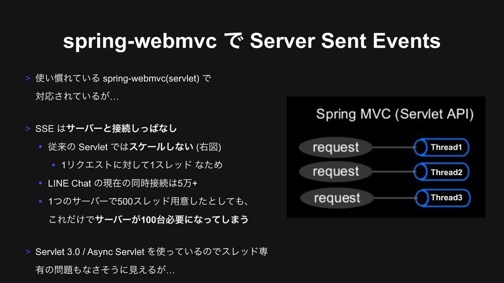 spring-webmvc Ͱ Server Sent Events > ͍׳Ε͍ͯΔ sp...