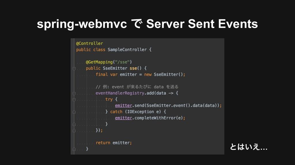 spring-webmvc Ͱ Server Sent Events ͱ͍͑…