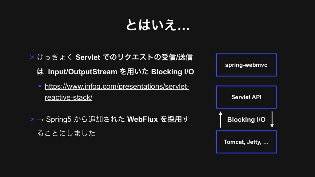 ͱ͍͑… > ͚͖ͬΐ͘ Servlet ͰͷϦΫΤετͷड৴/ૹ৴  Input/Out...
