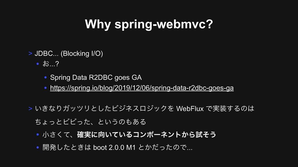 Why spring-webmvc? > JDBC... (Blocking I/O) • ͓...
