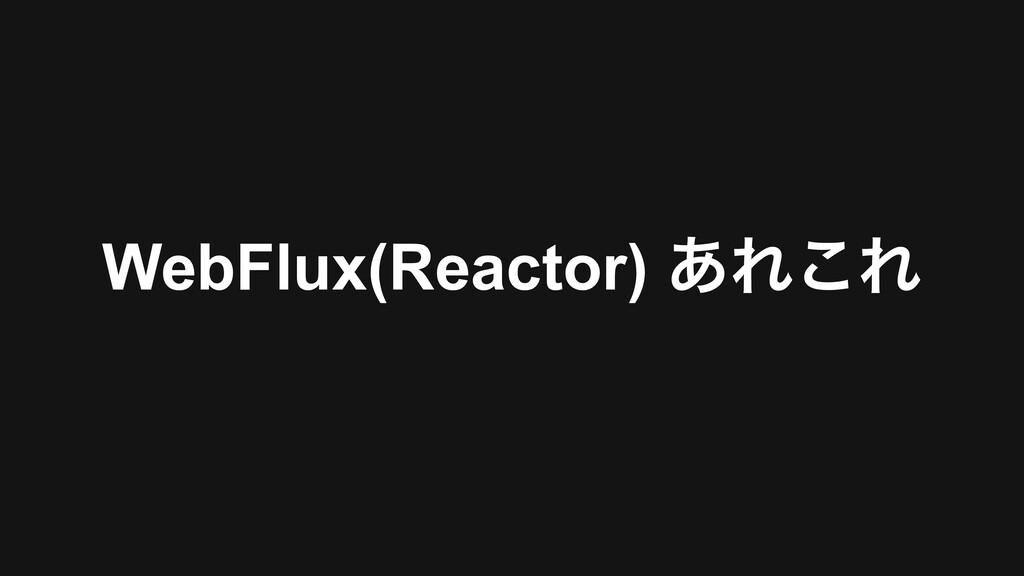 WebFlux(Reactor) ͋Ε͜Ε