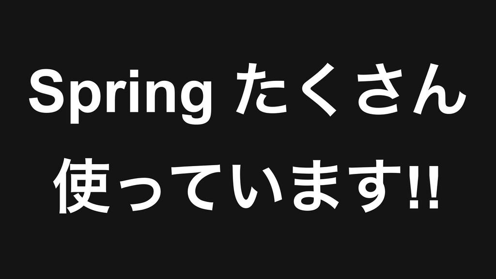 Spring ͨ͘͞Μ ͍ͬͯ·͢!!