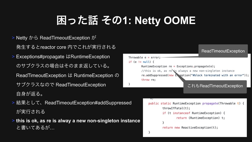 ࠔͬͨ ͦͷ1: Netty OOME > Netty ͔Β ReadTimeoutExce...