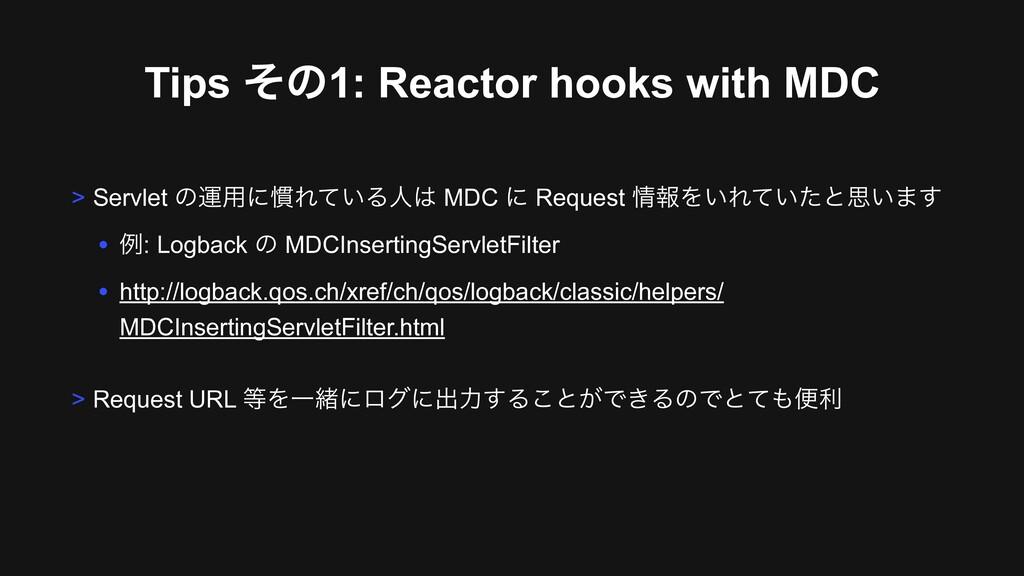 Tips ͦͷ1: Reactor hooks with MDC > Servlet ͷӡ༻ʹ...