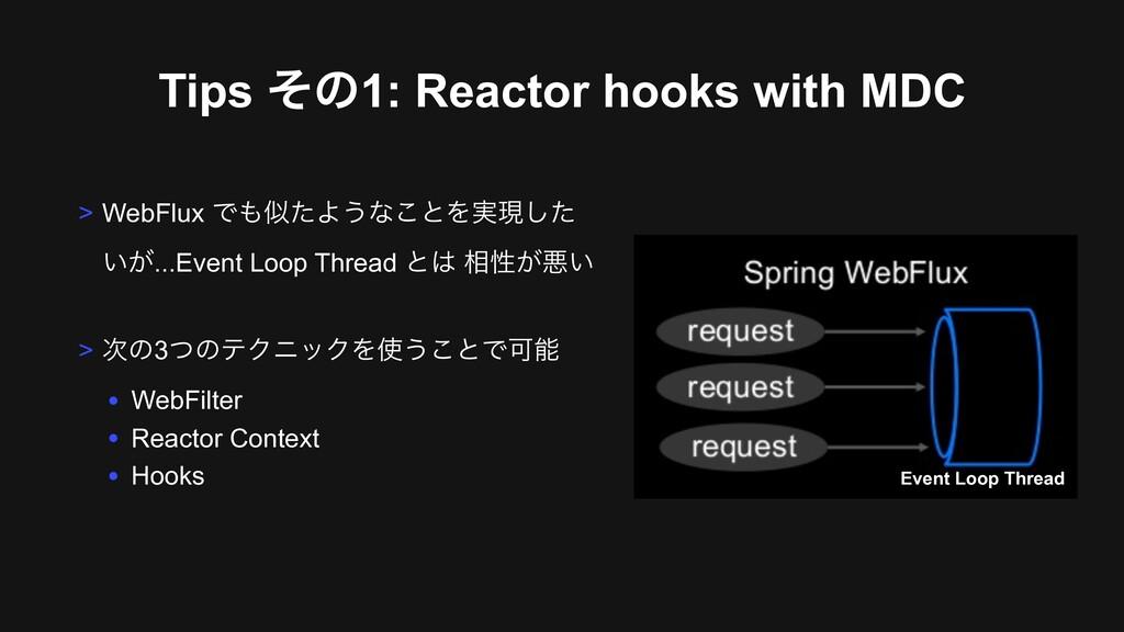 Tips ͦͷ1: Reactor hooks with MDC > WebFlux Ͱͨ...