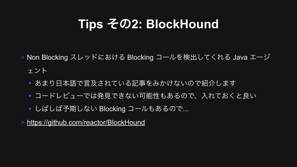 Tips ͦͷ2: BlockHound > Non Blocking εϨουʹ͓͚Δ Bl...