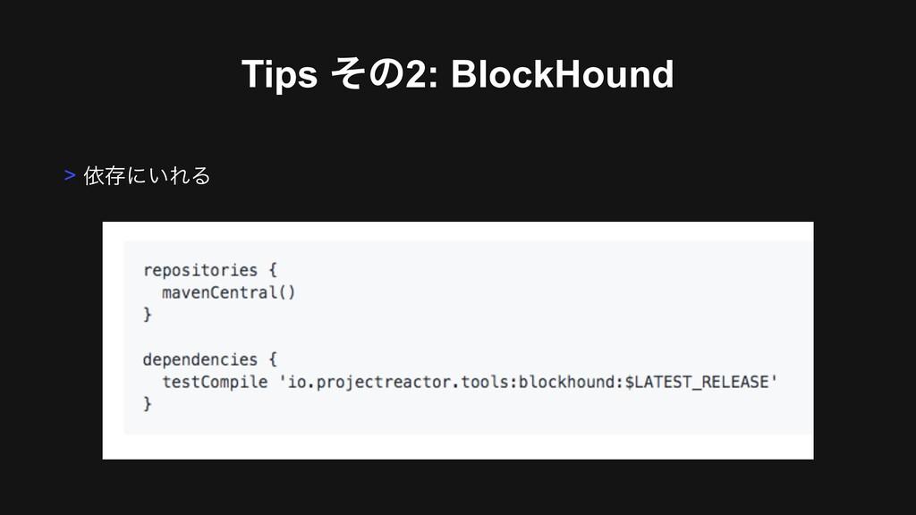 Tips ͦͷ2: BlockHound > ґଘʹ͍ΕΔ