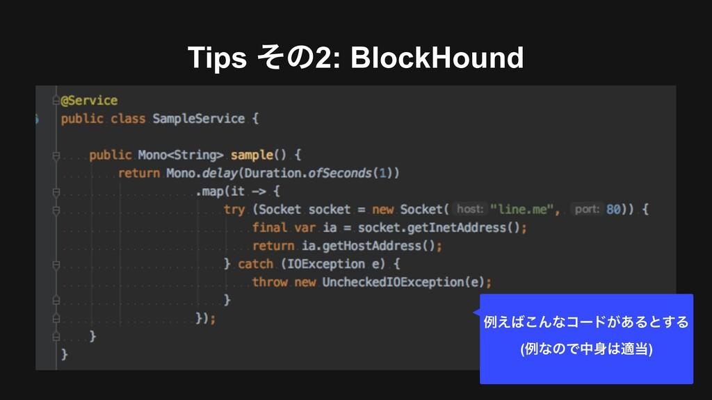 Tips ͦͷ2: BlockHound ྫ͑͜Μͳίʔυ͕͋Δͱ͢Δ (ྫͳͷͰதద)