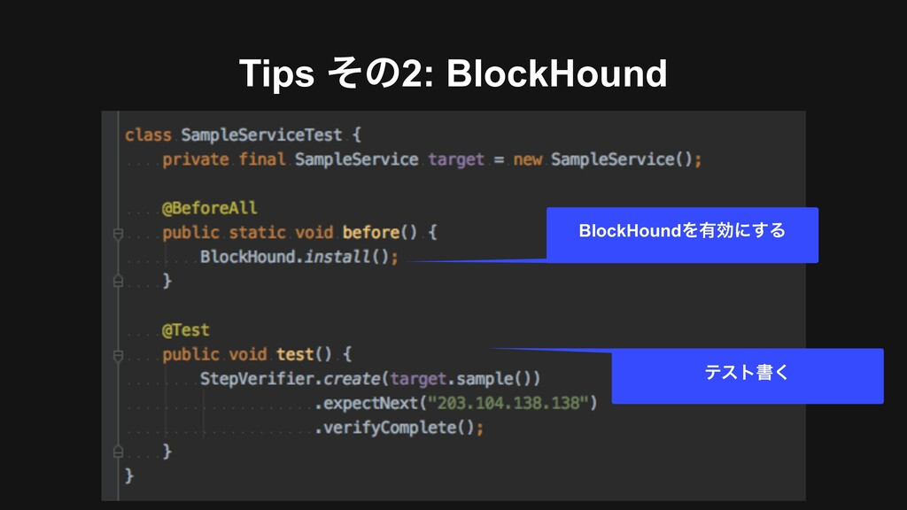 Tips ͦͷ2: BlockHound BlockHoundΛ༗ޮʹ͢Δ ςετॻ͘