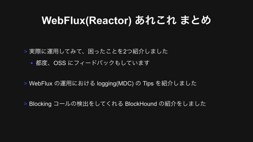 WebFlux(Reactor) ͋Ε͜Ε ·ͱΊ > ࣮ࡍʹӡ༻ͯ͠Έͯɺࠔͬͨ͜ͱΛ2ͭ...