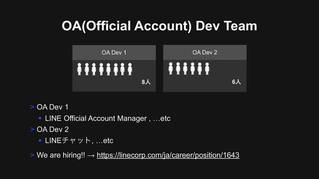 OA Dev 1 OA Dev 2 OA(Official Account) Dev Team...