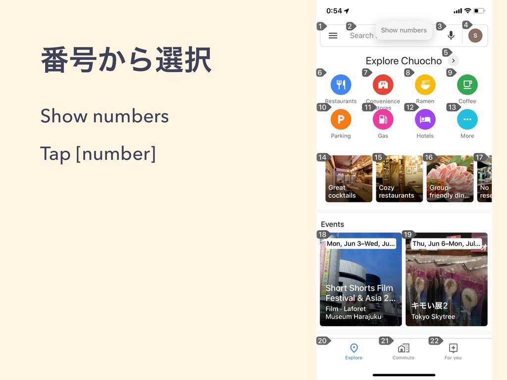 ൪߸͔Βબ୒ Show numbers Tap [number]