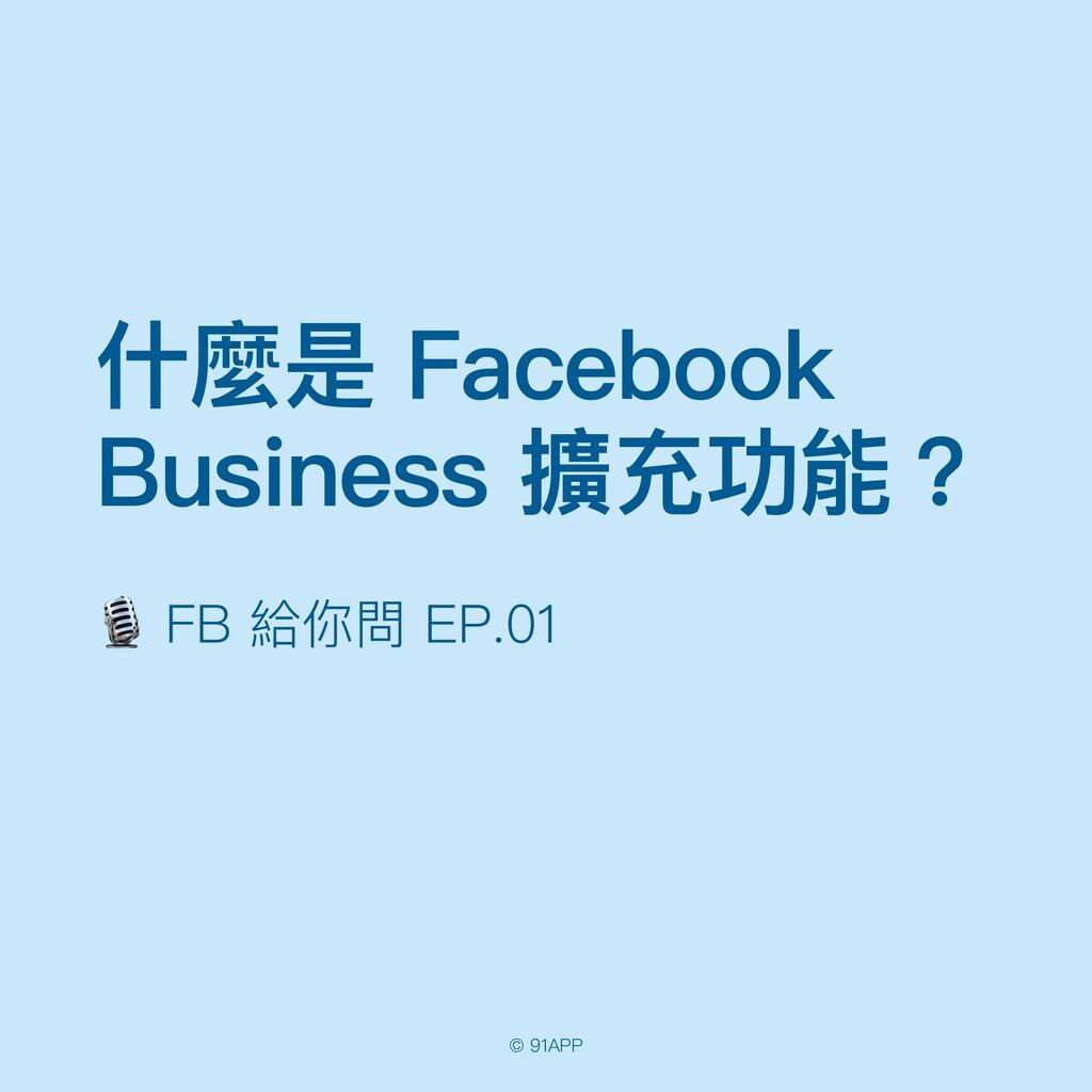 © 91APP 什麼是 Facebook Business 擴充功能? 🎙 FB 給你問 EP...