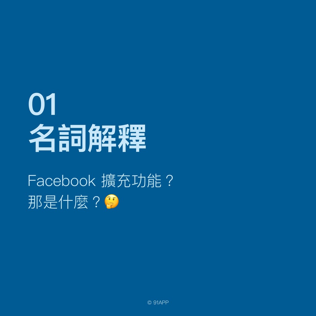 © 91APP 01   名詞解釋 Facebook 擴充功能?   那是什麼?🤔