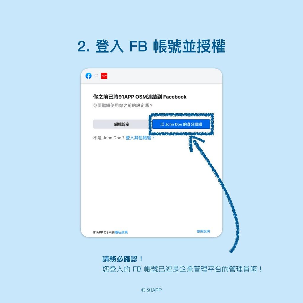 © 91APP 2. 登入 FB 帳號並授權 請務必確認!   您登入的 FB 帳號已經是企業...