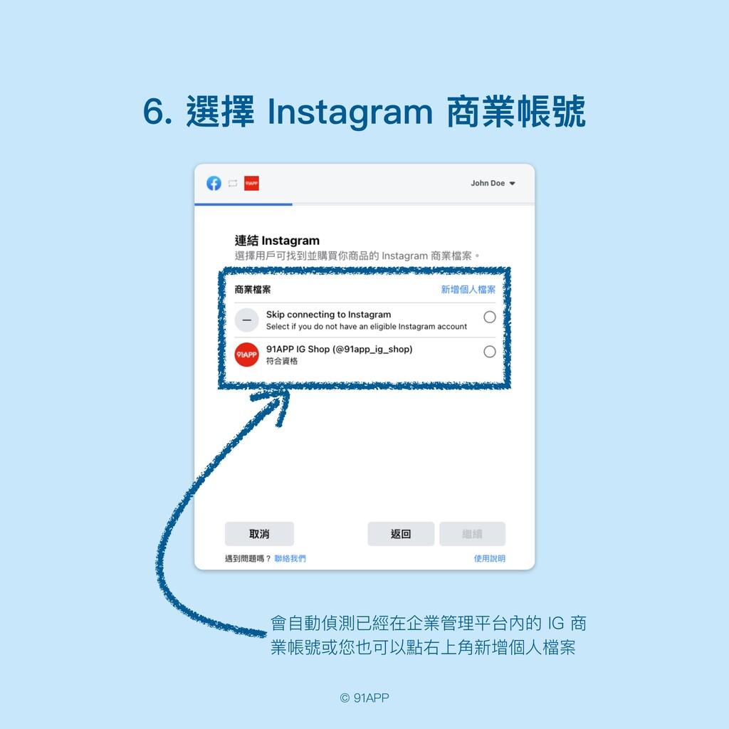 © 91APP 6. 選擇 Instagram 商業帳號 會⾃動偵測已經在企業管理平台內的 I...