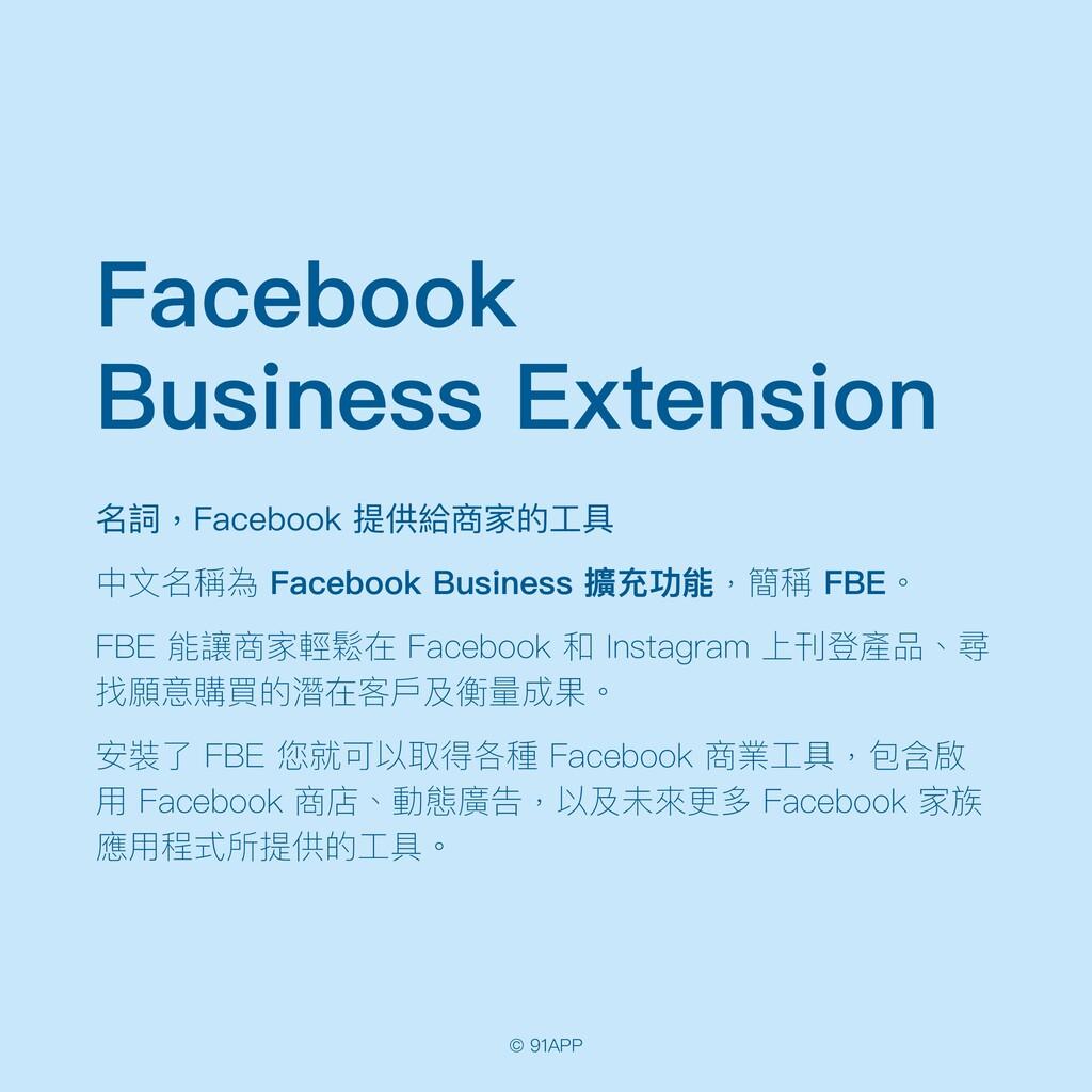 © 91APP Facebook   Business Extension 名詞,Facebo...