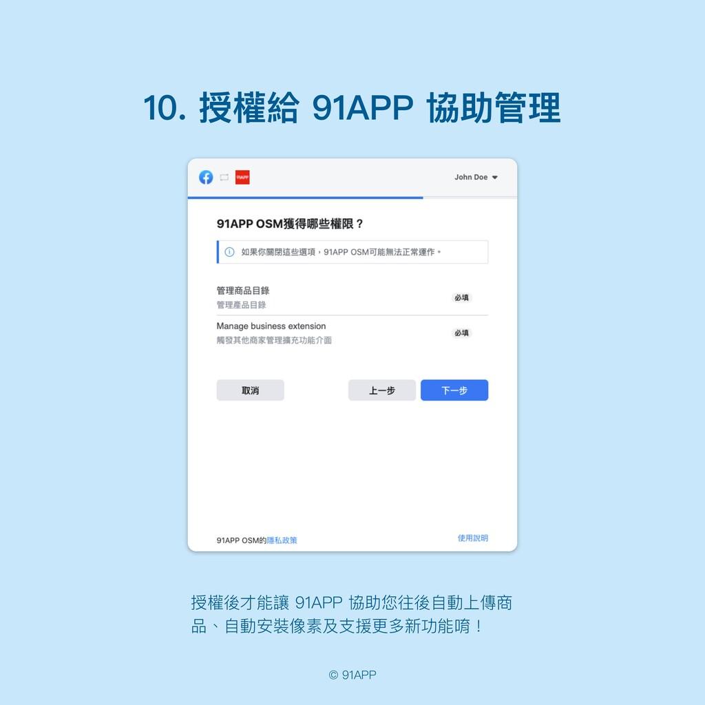 © 91APP 10. 授權給 91APP 協助管理 授權後才能讓 91APP 協助您往後⾃動...