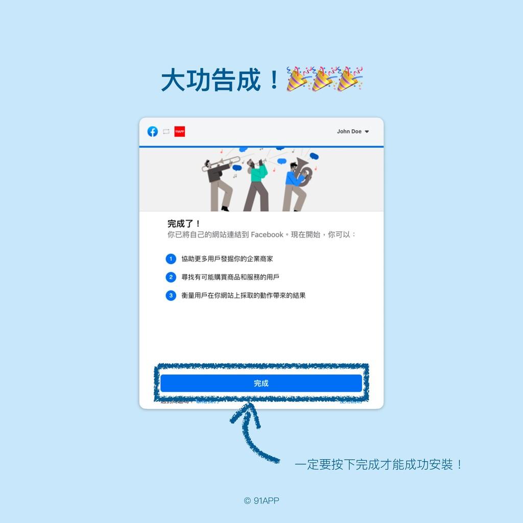 © 91APP ⼤功告成!🎉🎉🎉 ⼀定要按下完成才能成功安裝!