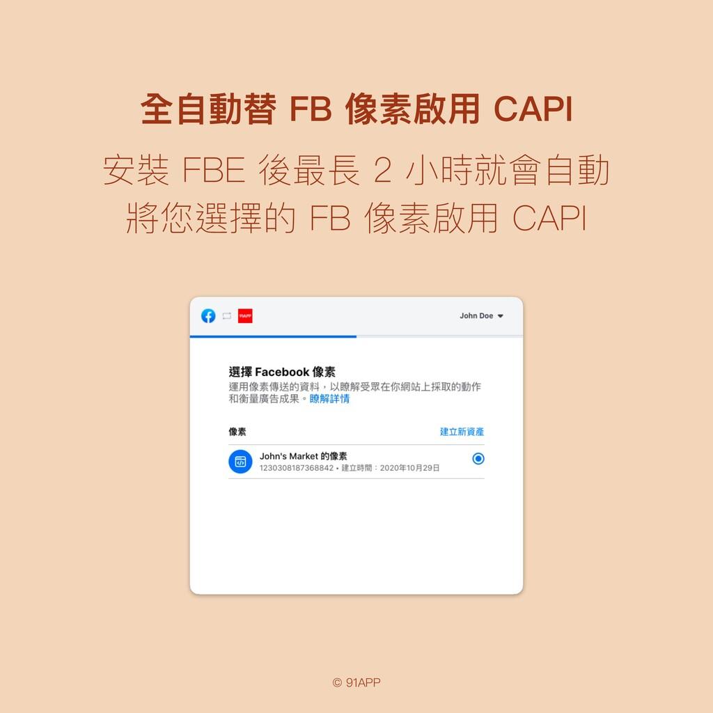 © 91APP 全⾃動替 FB 像素啟⽤ CAPI 安裝 FBE 後最長 2 ⼩時就會⾃動 將...