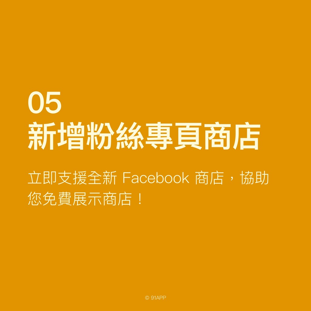 © 91APP 05   新增粉絲專⾴商店 立即⽀援全新 Facebook 商店,協助 您免費...