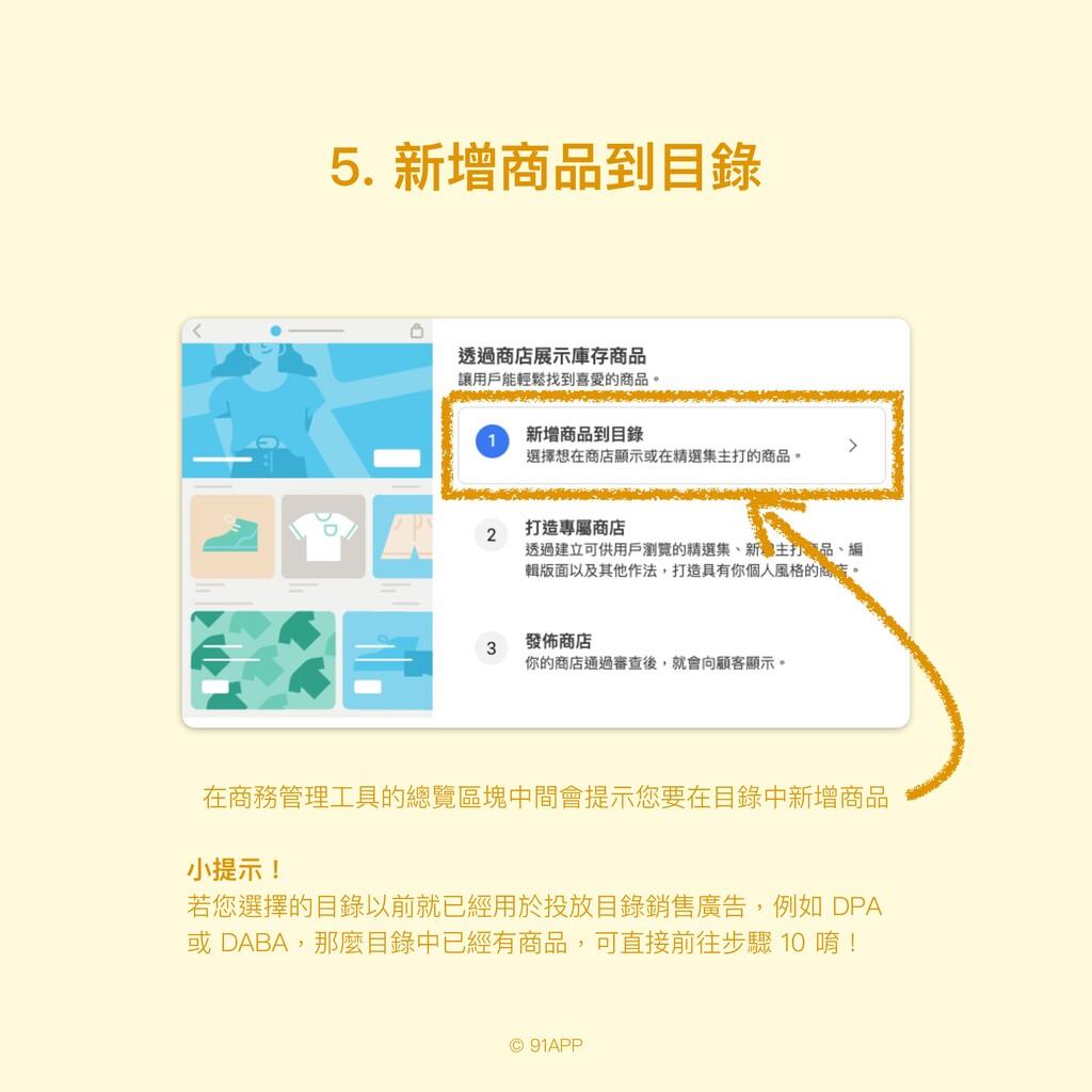 © 91APP 5. 新增商品到⽬錄 在商務管理⼯具的總覽區塊中間會提⽰您要在⽬錄中新增商品 ...