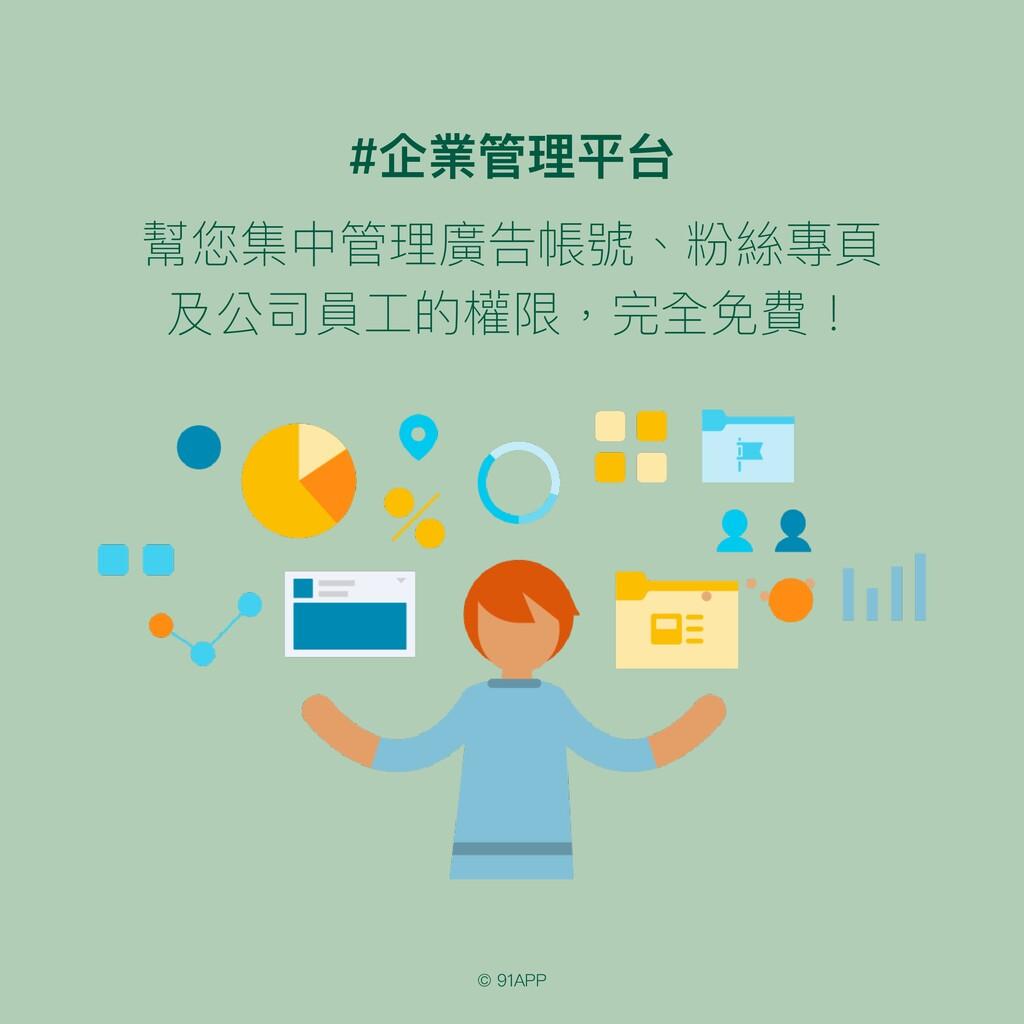 © 91APP #企業管理平台 幫您集中管理廣告帳號、粉絲專⾴ 及公司員⼯的權限,完全免費!
