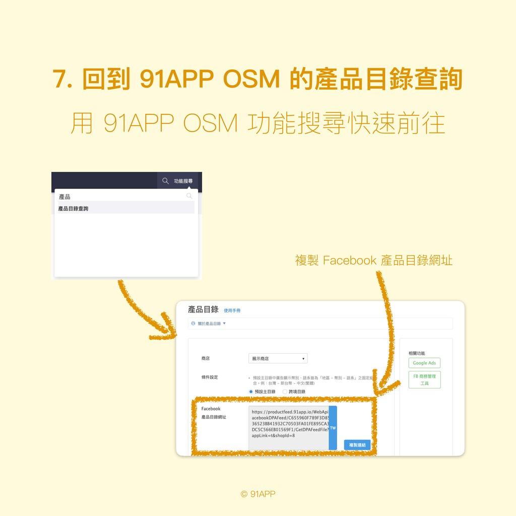 © 91APP 7. 回到 91APP OSM 的產品⽬錄查詢 複製 Facebook 產品⽬...