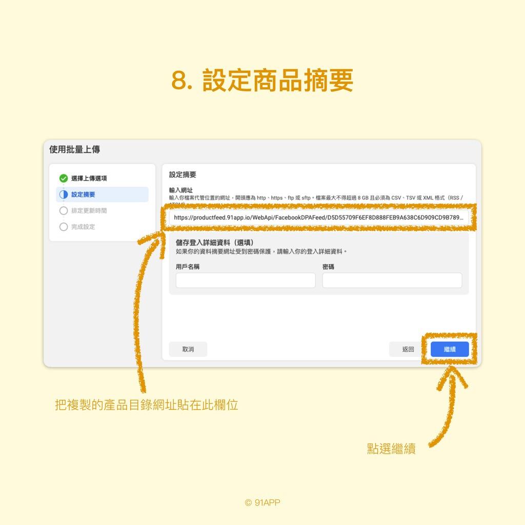 © 91APP 8. 設定商品摘要 把複製的產品⽬錄網址貼在此欄位 點選繼續