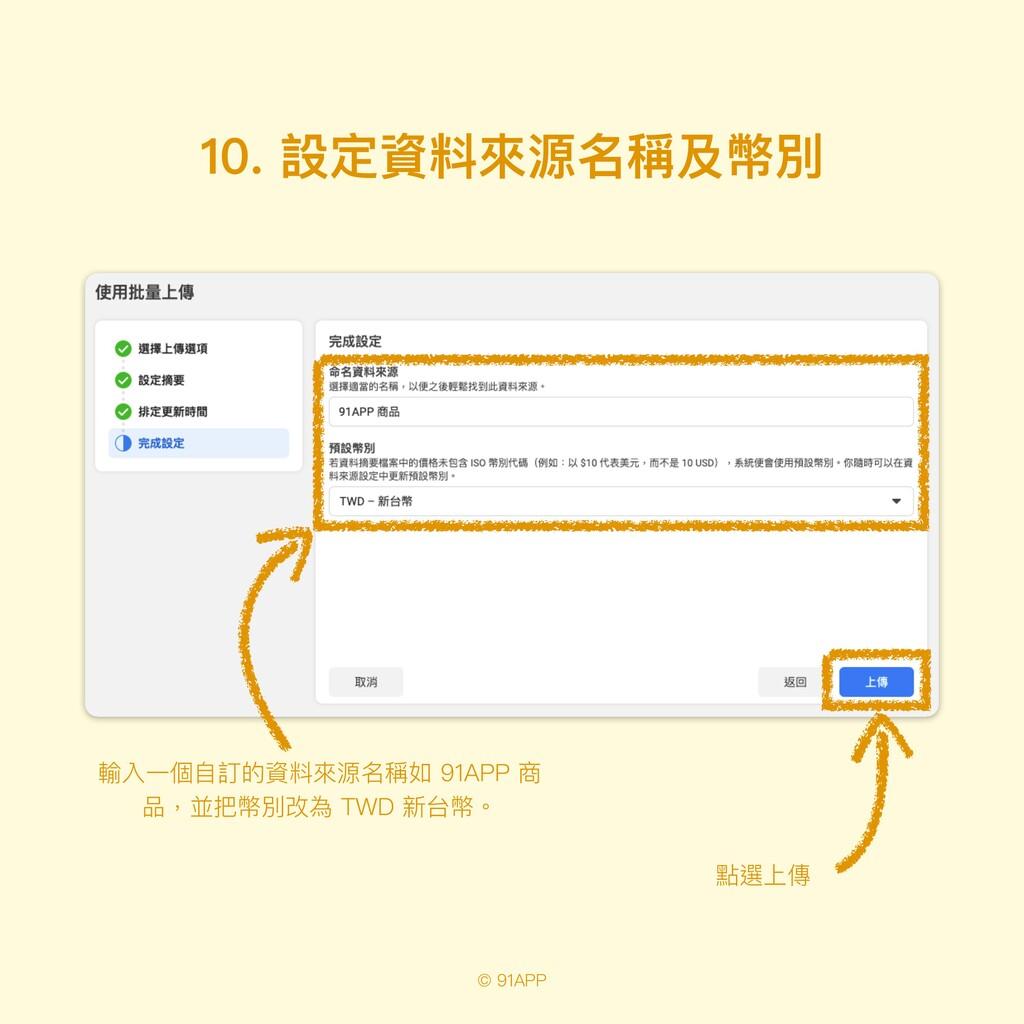 © 91APP 10. 設定資料來源名稱及幣別 輸入⼀個⾃訂的資料來源名稱如 91APP 商 ...