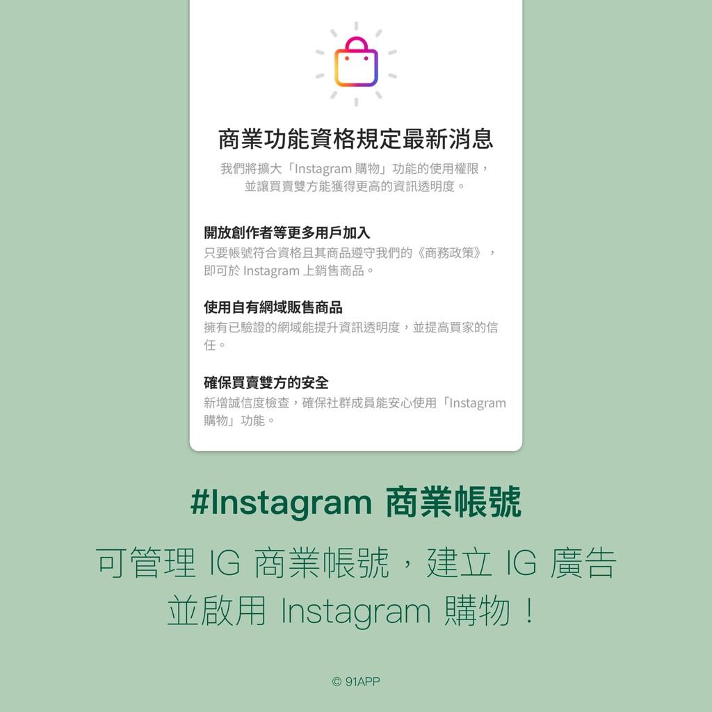 © 91APP #Instagram 商業帳號 可管理 IG 商業帳號,建立 IG 廣告 並啟...