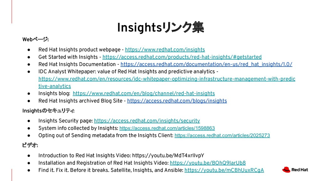 Insightsリンク集 Webページ: ● Red Hat Insights product...